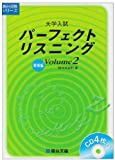 大学入試パーフェクトリスニング (Volume2) (駿台受験シリーズ)