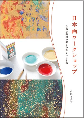 日本画ワークショップ-自由な発想で楽しむ新しい日本画-