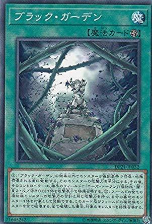 遊戯王 DP21-JP032 ブラック・ガーデン (日本語版 ノーマル) デュエリストパック -レジェンドデュエリスト編4-