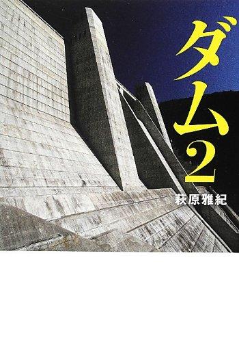 ダム2 (文庫ダ・ヴィンチ)