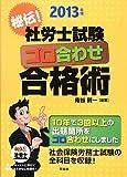 秘伝!社労士試験ゴロ合わせ合格術〈2013年版〉