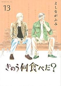 きのう何食べた?(13) (モーニングコミックス)