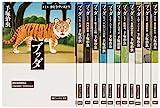 ブッダ全12巻漫画文庫 (潮ビジュアル文庫) 画像