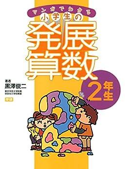 [黒澤俊二]のマンガでわかる小学生の発展算数②2年生