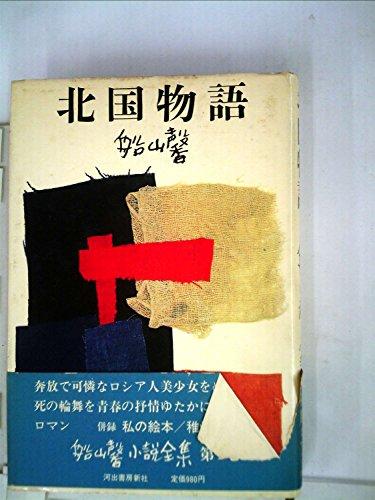 船山馨小説全集〈第1巻〉北国物語 (1975年)