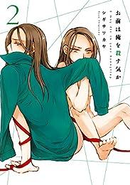 お前は俺を殺す気か 2 (楽園コミックス)