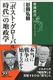 「「ポスト・グローバル時代」の地政学 (新潮選書)」販売ページヘ