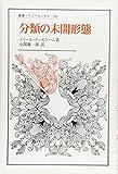 分類の未開形態 (叢書・ウニベルシタス 99)
