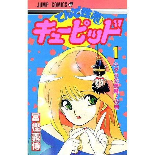 てんで性悪キューピッド 1 (ジャンプコミックス)