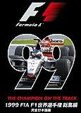 1999 FIA F1世界選手権総集編 完全日本語版 [DVD]