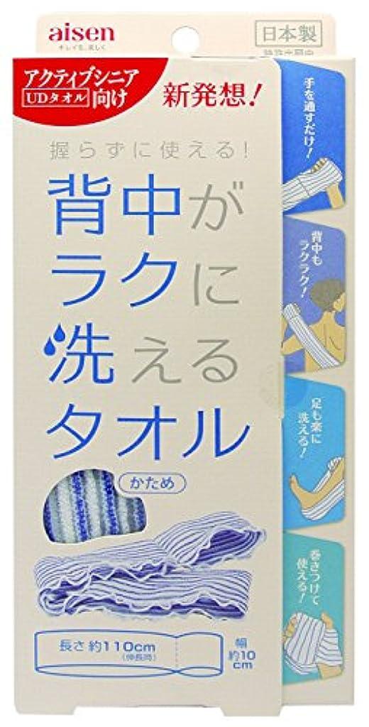 無条件ページ舌な背中がラクに洗えるタオル かため BU201