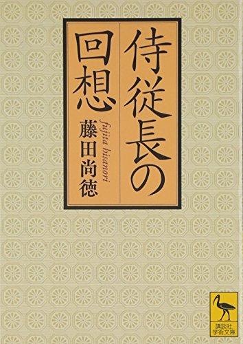 侍従長の回想 (講談社学術文庫)の詳細を見る