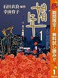 娼年【期間限定無料】 1 (マーガレットコミックスDIGITAL)