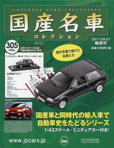 隔週刊国産名車コレクション全国版(305) 2017年 9/27 号 [雑誌]