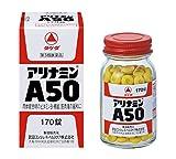 アリナミンA50 170錠