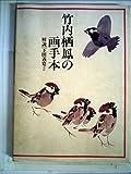 竹内栖鳳の画手本 (1978年)