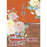 カタログギフト 4100円コース 高雅 桔梗