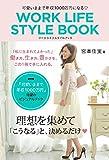 可愛いままで年収1000万円になるWORK LIFE STYLE BOOK(ワークライフスタイ...