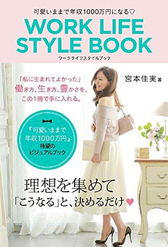 可愛いままで年収1000万円になるWORK LIFE STYLE BOOK(ワークライフスタイルブック)の詳細を見る