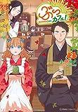 ぶっカフェ!(2) (星海社COMICS)