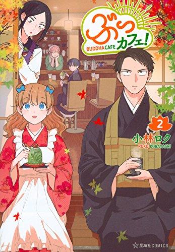 ぶっカフェ!(2) (星海社COMICS)の詳細を見る