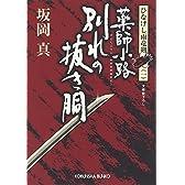 薬師小路 別れの抜き胴―ひなげし雨竜剣〈1〉 (光文社時代小説文庫)