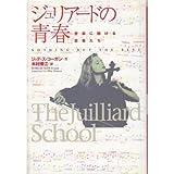 ジュリアードの青春―音楽に賭ける若者たち (SS海外ノンフィクション (04))