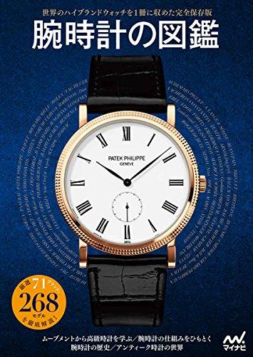 腕時計の図鑑 ~世界のハイブランドウォッチを1冊に収めた完全保存版~