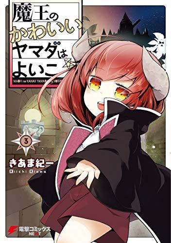 魔王のかわいいヤマダはよいこ(3)【電子限定特典付き】 (電撃コミックスNEXT)