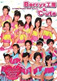 Berryz工房&℃-ute in Hello!Project 2006 Summer