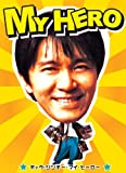 マイヒーロー[DVD]