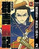 群青戦記 グンジョーセンキ【期間限定無料】 2 (ヤングジャンプコミックスDIGITAL)