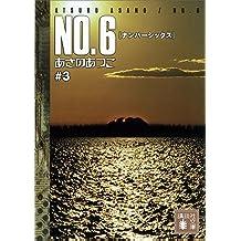 NO.6〔ナンバーシックス〕 #3 (講談社文庫)