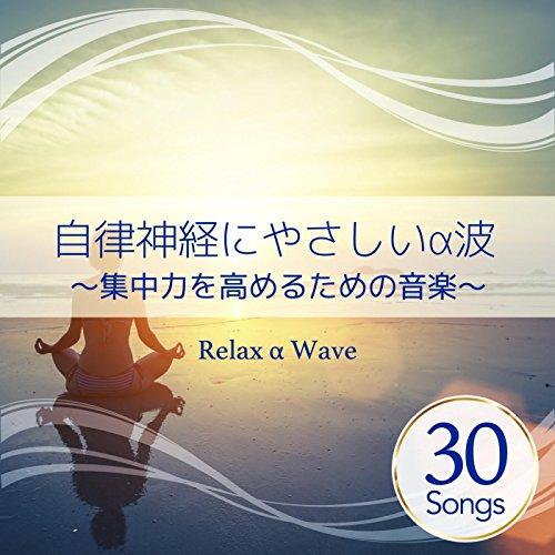 自律神経にやさしいα波 ~集中力を高めるための音楽~