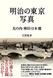 明治の東京写真 丸の内・神田・日本橋 (角川学芸出版単行本)