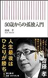 「50歳からの孤独入門 (朝日新書)」販売ページヘ