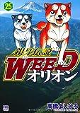 銀牙伝説WEEDオリオン(25) (ニチブンコミックス)