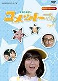 放送開始35周年記念企画 昭和の名作ライブラリー 第17集 大場久美子の コメットさ...[DVD]