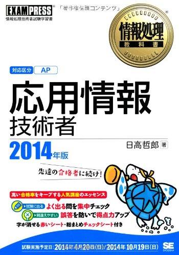 情報処理教科書 応用情報技術者 2014年版 (EXAMPRESS)の詳細を見る