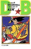 DRAGON BALL 17 (ジャンプコミックス)