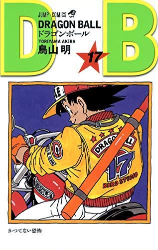 DRAGON BALL 17 (ジャンプコミックス)の詳細を見る