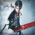 ロックの逆襲-スーパースターの条件(初回限定盤B)(DVD付)()