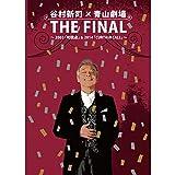 谷村新司 × 青山劇場 THE FINAL 〜2003「句読点」&2014「CURTAIN CALL」〜