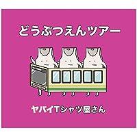 どうぶつえんツアー(初回限定盤)(DVD付)