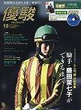優駿 2019年 10 月号 [雑誌] 画像