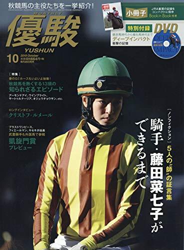 優駿 2019年 10 月号 [雑誌]