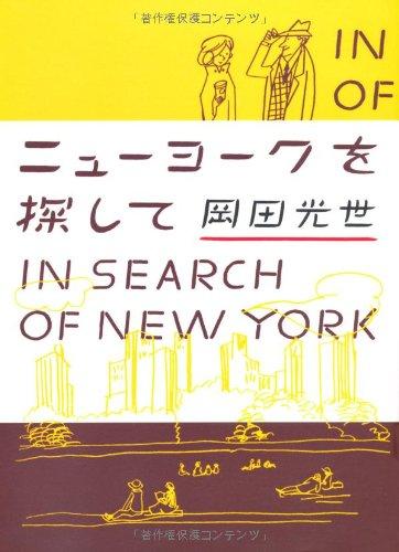 ニューヨークを探しての詳細を見る