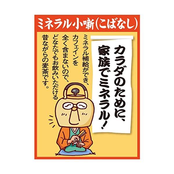 伊藤園 健康ミネラルむぎ茶の紹介画像15
