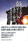 仏教者が読む 古典ギリシアの文学と神話: 松田紹典論集
