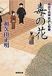 毒の花 ~読売雷蔵世直し帖2 (廣済堂文庫)